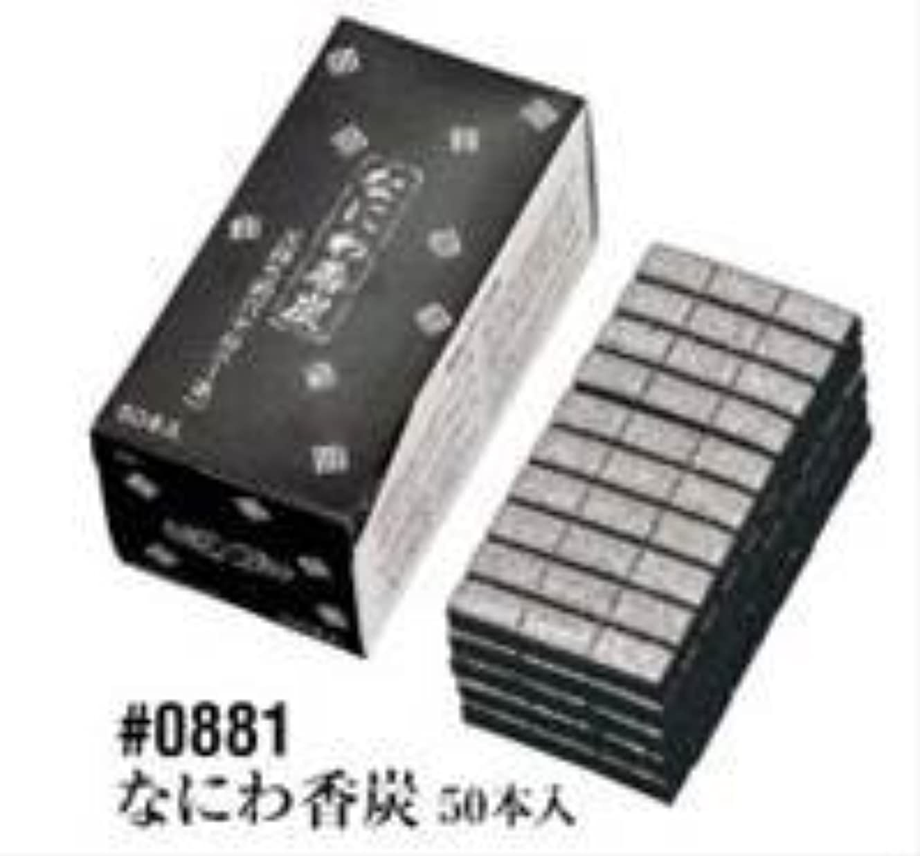 玉初堂 なにわ香炭 各種 (50本入) (50本入)
