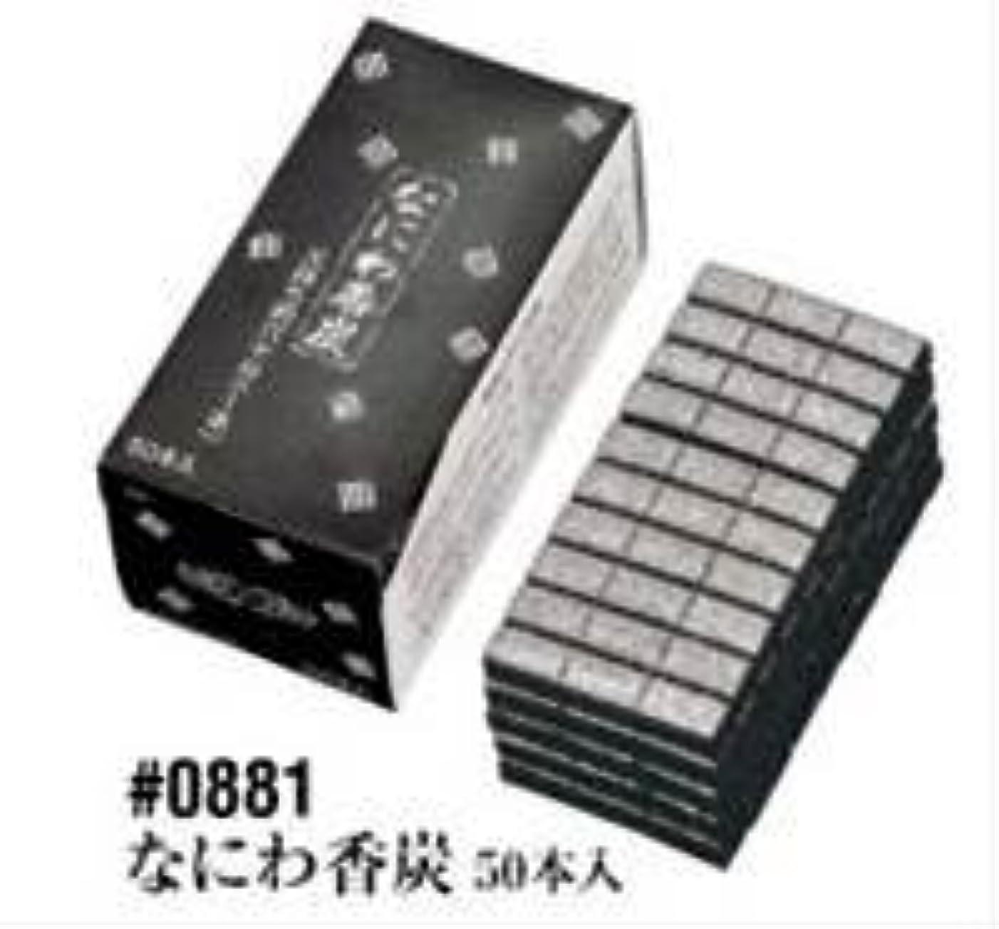 コークス推進シャー玉初堂 なにわ香炭 各種 (50本入) (50本入)