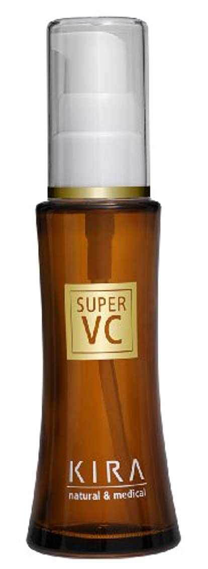 道路を作るプロセスしかし簡単な綺羅化粧品 スーパーVC (美容液)