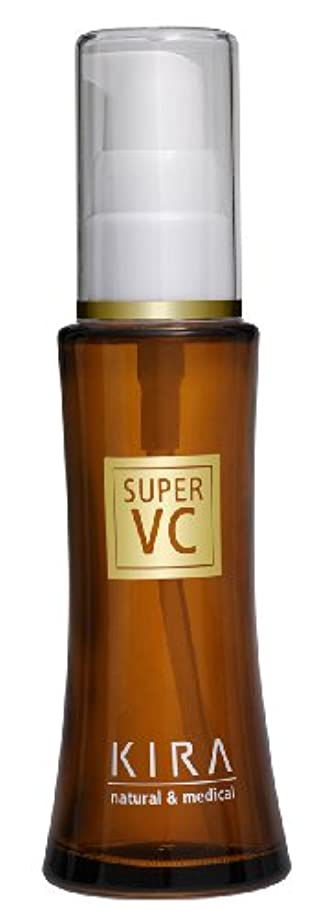 気になる緑準拠綺羅化粧品 スーパーVC (美容液)