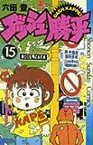 ダッシュ勝平 15 (少年サンデーコミックス)