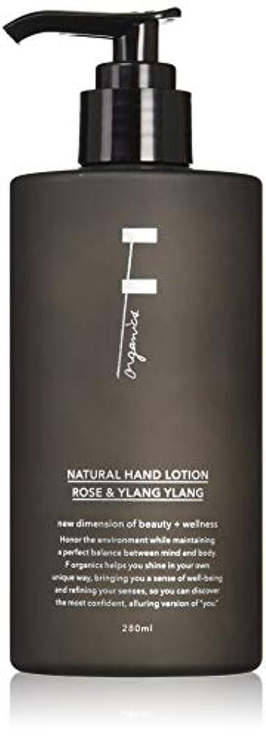 吐く刺します有効化F organics(エッフェオーガニック) ナチュラルハンドローション ローズ&イランイラン 280ml