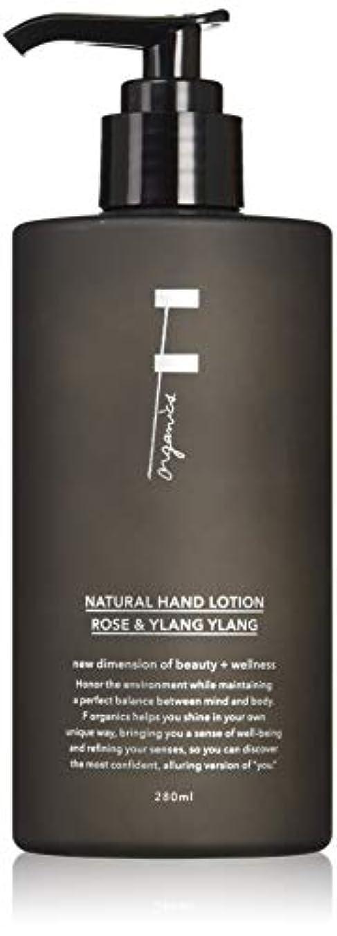 鉛筆大宇宙変換F organics(エッフェオーガニック) ナチュラルハンドローション ローズ&イランイラン 280ml