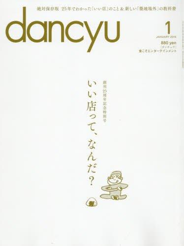 dancyu(ダンチュウ) 2016年 01 月号の詳細を見る