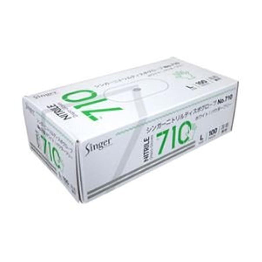 (業務用セット) ニトリル手袋 粉なし ホワイト L 1箱(100枚) 【×5セット】 dS-1642153