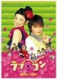 ラブ★コン【廉価版】[DVD]