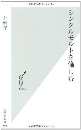 シングルモルトを愉しむ (光文社新書)の詳細を見る