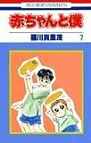 赤ちゃんと僕 (7) (花とゆめCOMICS)