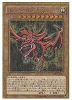 遊戯王  茶 オシリスの天空竜(MG)(MB01-JPS01)