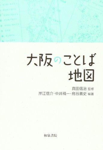 大阪のことば地図 (上方文庫別巻シリーズ 2)の詳細を見る