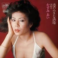 港の小さな酒場 (MEG-CD)
