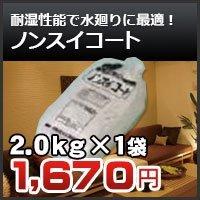 四国化成 ノンスイコート 2kg 1