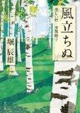 風立ちぬ・美しい村 (1968年) (角川文庫)