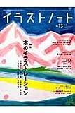 イラストノート NO.13 (2010)―描く人のためのメイキングマガジン (Seibundo mook) 画像