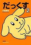 だっくす (2) (Jets comics (238))