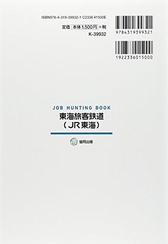 東海旅客鉄道(JR東海)の会社研究 2016年度版―JOB HUNTING BOOK (会社別就職試験対策シリーズ)