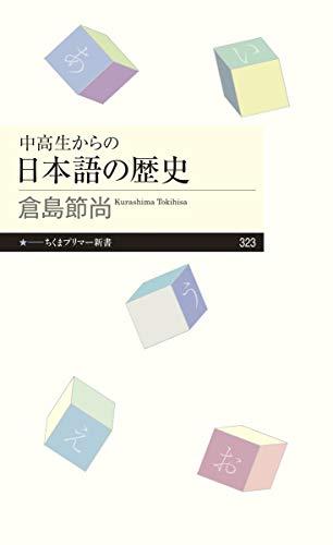 中高生からの日本語の歴史 (ちくまプリマー新書)