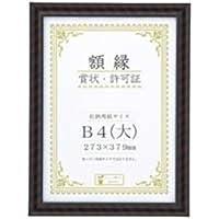 (業務用3セット) 大仙 金ラック-R B4大 箱入J335C2900 10枚 〔×3セット〕