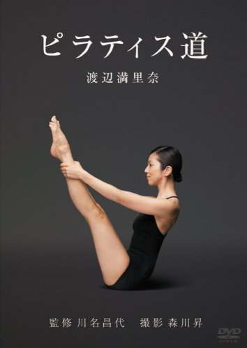 渡辺満里奈 ピラティス道 [DVD]