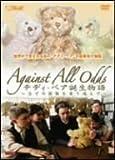 テディ・ベア誕生物語~全ての困難を乗り越えて~ ギフトセット [DVD] 画像