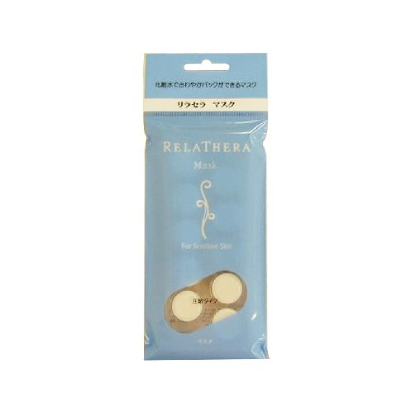 散るノミネート湿度リラセラ マスク (10個入)