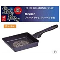 丈夫で軽量 キズにも強い パール金属 驚きの軽さ ブルーダイヤモンドコート玉子焼15×18cm HB-2020