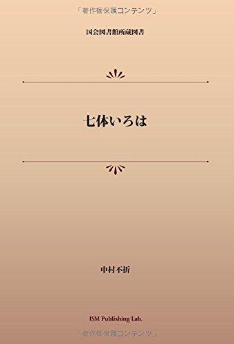 七体いろは (パブリックドメイン NDL所蔵古書POD)