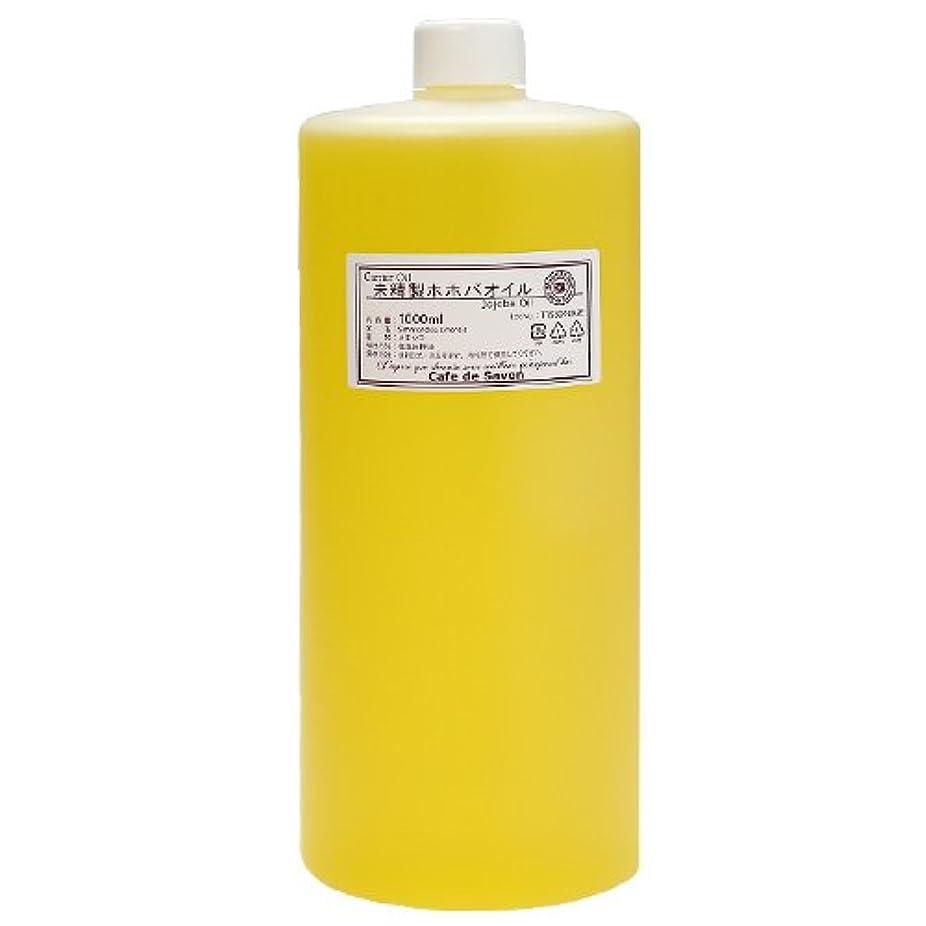 未精製ホホバオイル [ゴールデン] 1L 【ホホバ/手作り石鹸/手作りコスメ/無添加/無農薬】ホホバワックスjojoba