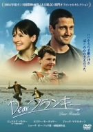 Dearフランキー [DVD]