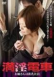 満淫電車 お姉さんは新乳社員 [DVD]