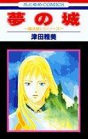 夢の城〜魔法使いシリーズ〜 (花とゆめCOMICS)の詳細を見る