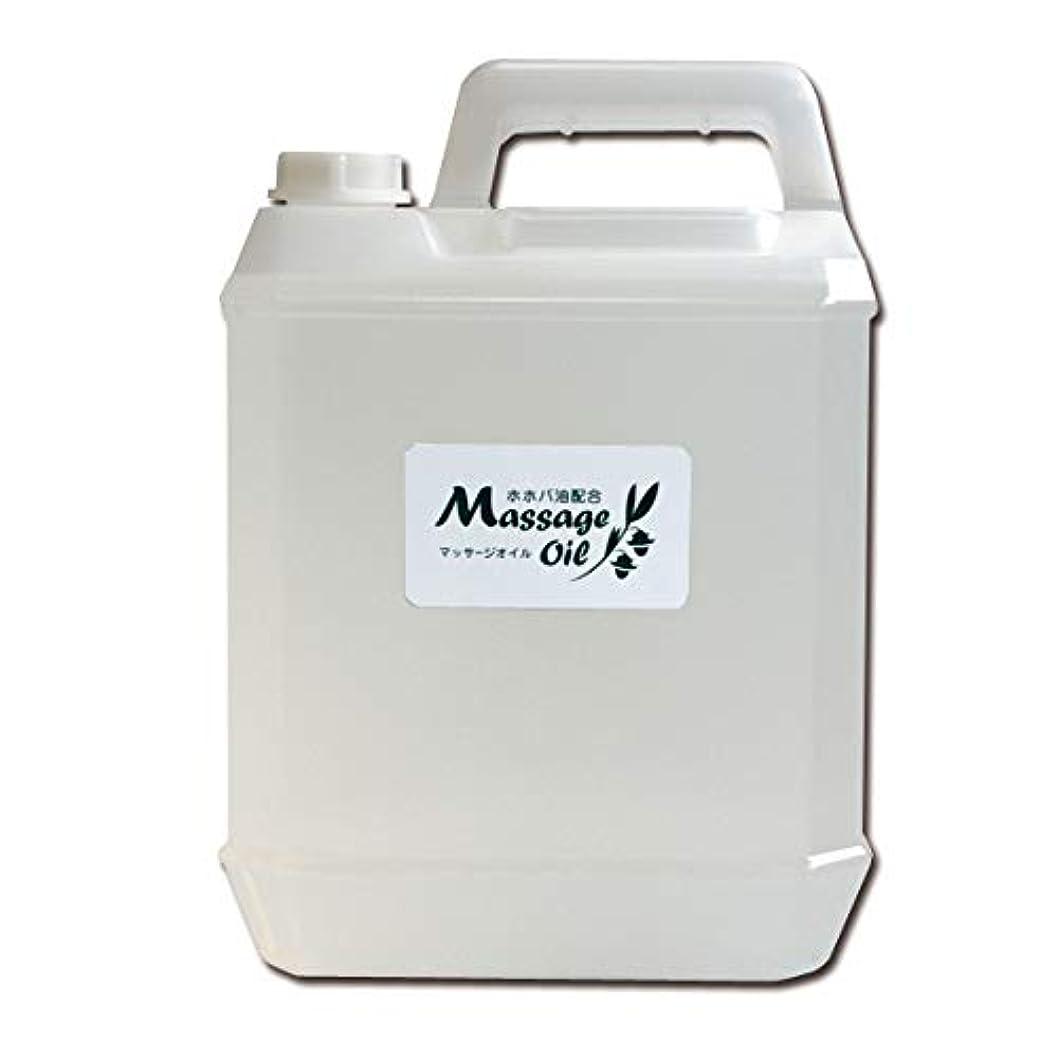 割り当てます合計結婚ホホバ油配合マッサージオイル 5L│エステ店御用達のプロ仕様業務用マッサージオイル 大容量 ホホバオイル