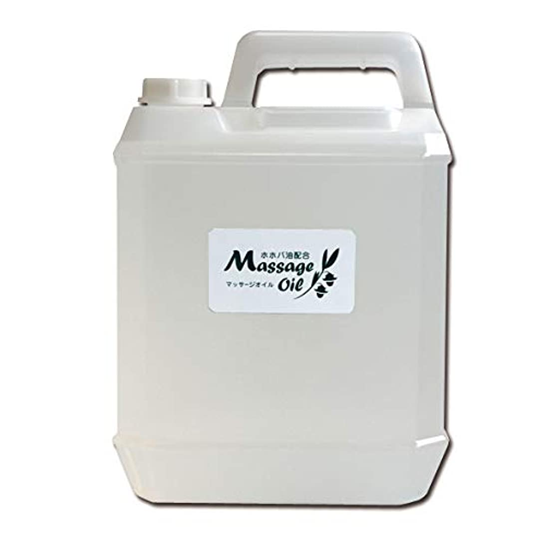 プラグ増幅するうんホホバ油配合マッサージオイル 5L│エステ店御用達のプロ仕様業務用マッサージオイル 大容量 ホホバオイル