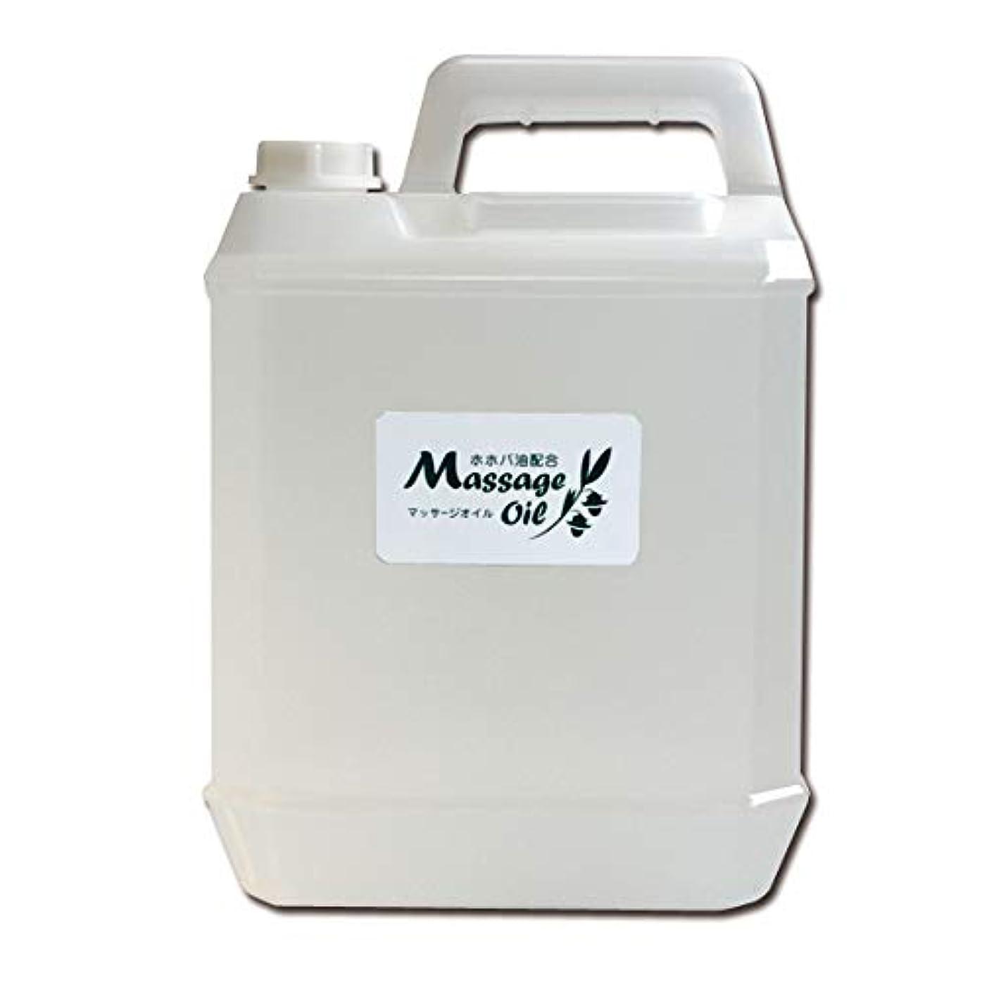 ニンニクまとめる要旨ホホバ油配合マッサージオイル 5L│エステ店御用達のプロ仕様業務用マッサージオイル 大容量 ホホバオイル