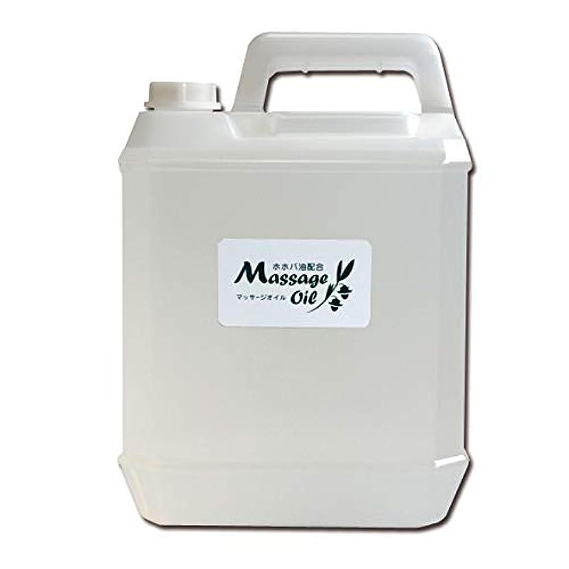 ラッシュイヤホンまともなホホバ油配合マッサージオイル 5L│エステ店御用達のプロ仕様業務用マッサージオイル 大容量 ホホバオイル