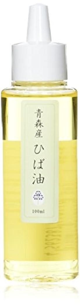 黒人コショウ変色する【高級】 青森産 天然ひば油 100ml