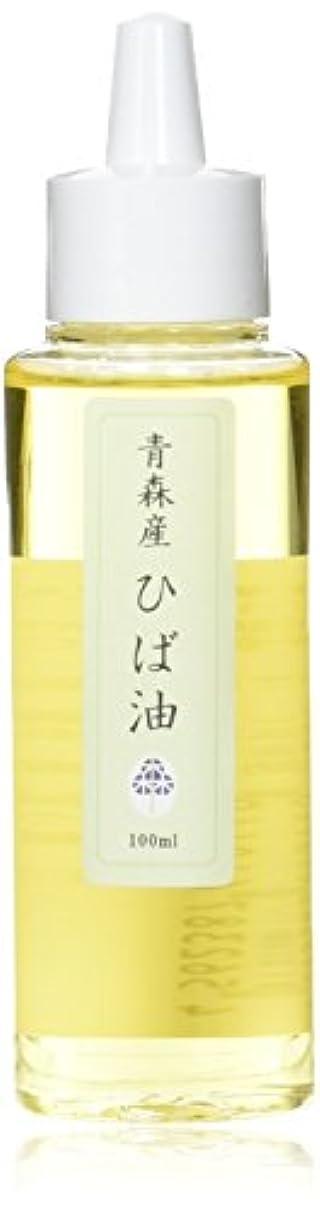 タイトル入札骨折【高級】 青森産 天然ひば油 100ml