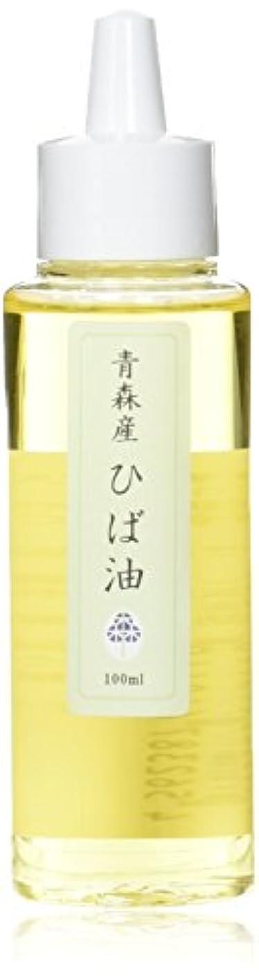 恵み素晴らしさ忘れられない【高級】 青森産 天然ひば油 100ml