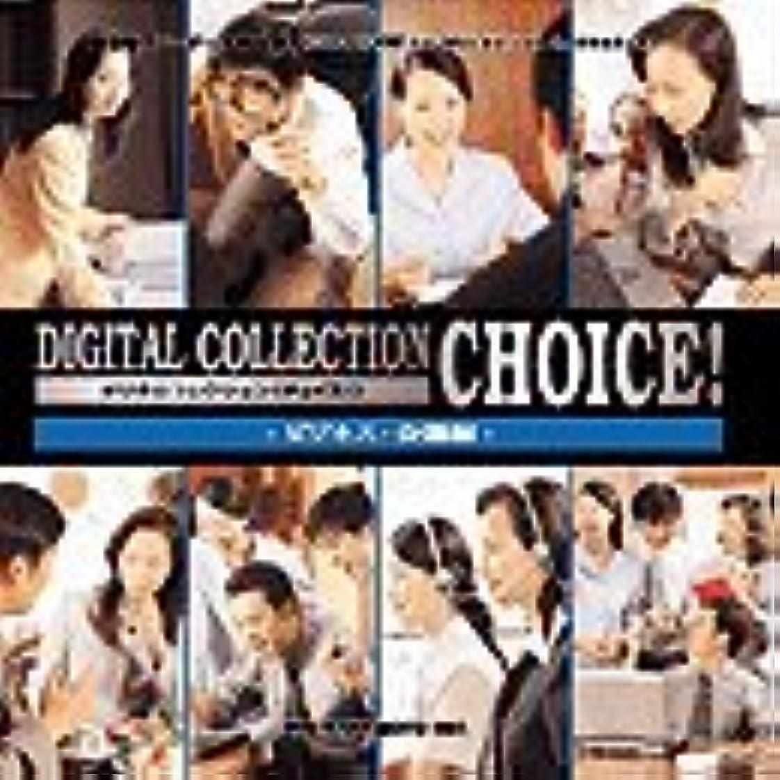 無知アシスト影のあるDigital Collection Choice! ビジネス?会議編