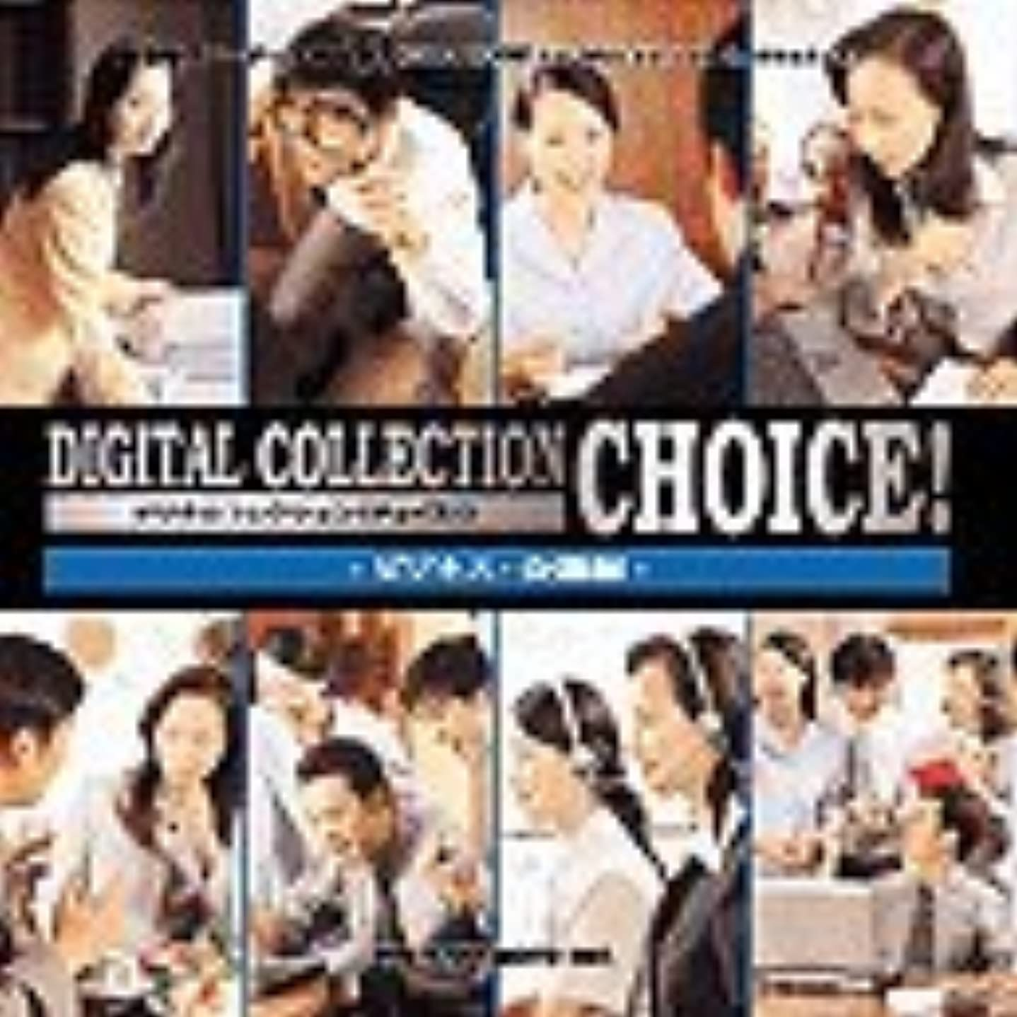Digital Collection Choice! ビジネス?会議編