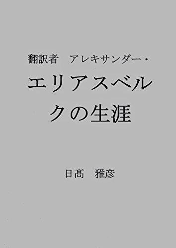 2019年版 翻訳者アレキサンダー・エリアスベルクの生涯
