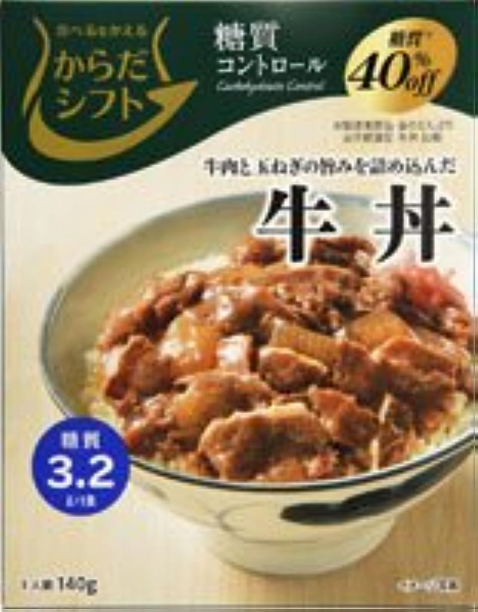 魅惑する取り除く効能からだシフト 糖質コントロール 牛丼140g 【5個セット】