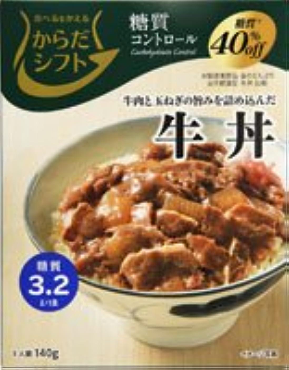 接ぎ木ガレージ味付けからだシフト 糖質コントロール 牛丼140g 【5個セット】