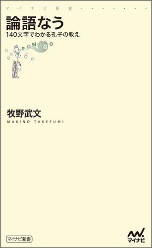 論語なう ~140文字でわかる孔子の教え~ (マイナビ新書)