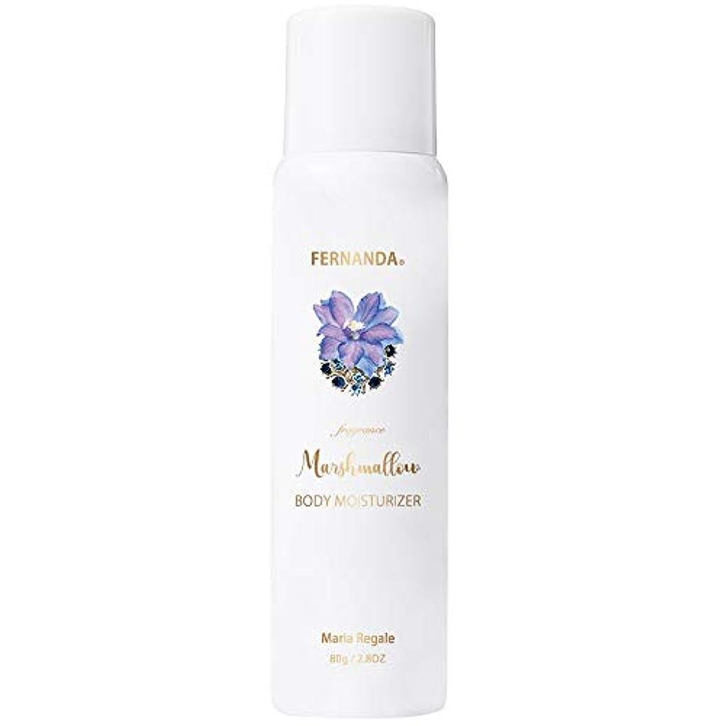 控える認知有望FERNANDA(フェルナンダ) Marshmallow Body Moisturizer Maria Regale (マシュマロ ボディ モイスチャライザー マリアリゲル)