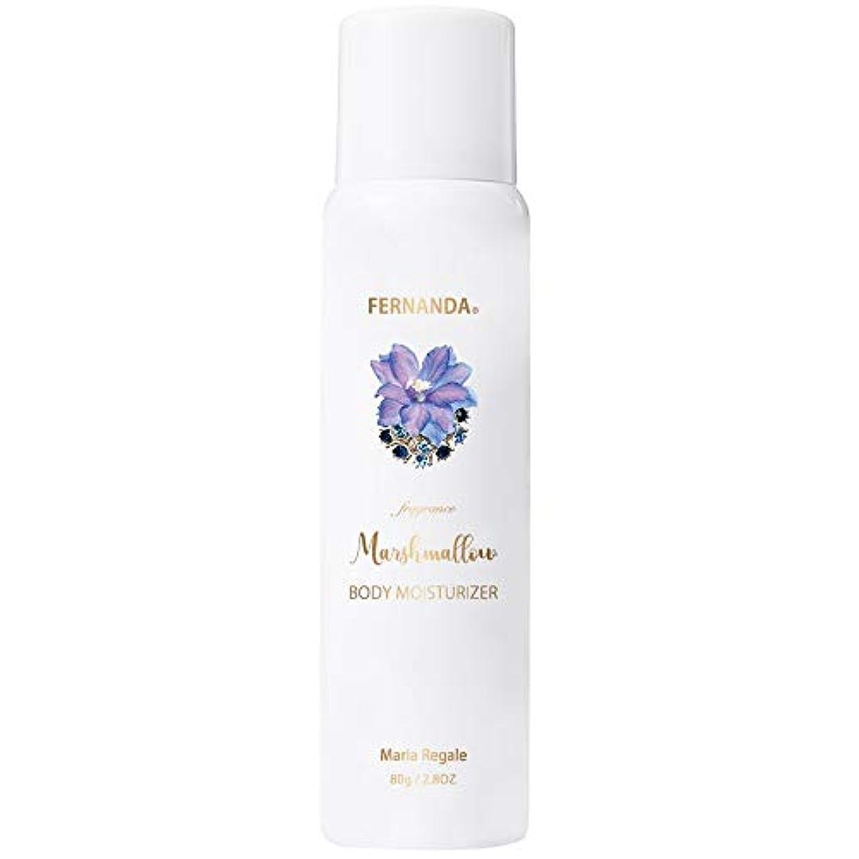 通知するメトリック茎FERNANDA(フェルナンダ) Marshmallow Body Moisturizer Maria Regale (マシュマロ ボディ モイスチャライザー マリアリゲル)