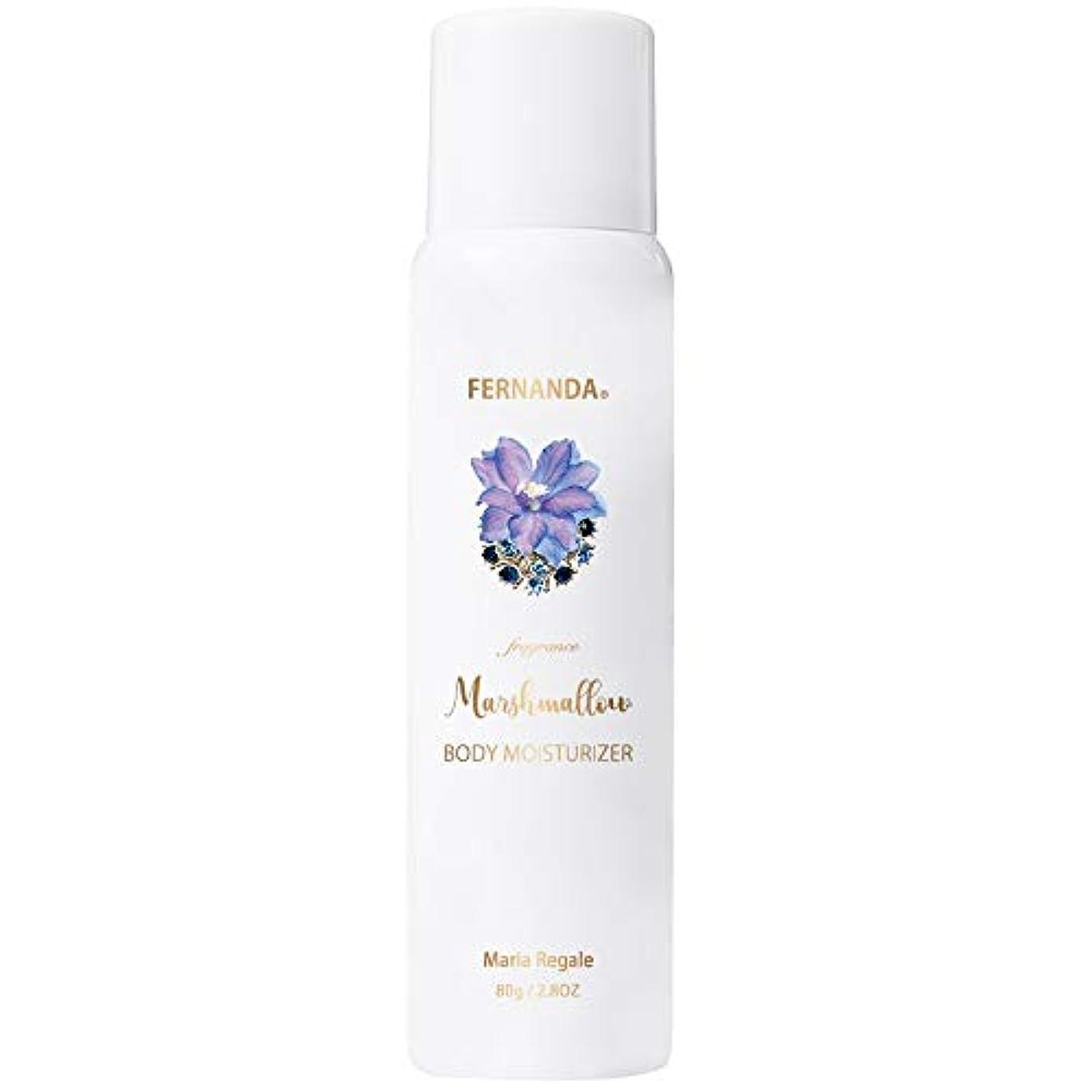 命令的落ちた浸漬FERNANDA(フェルナンダ) Marshmallow Body Moisturizer Maria Regale (マシュマロ ボディ モイスチャライザー マリアリゲル)