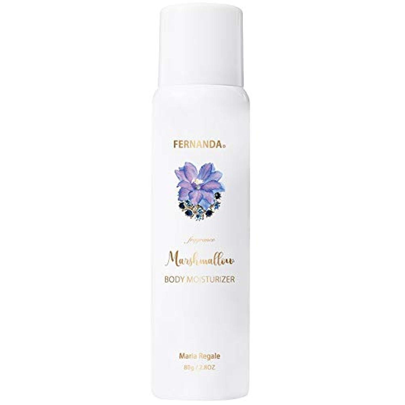 抗生物質不合格わなFERNANDA(フェルナンダ) Marshmallow Body Moisturizer Maria Regale (マシュマロ ボディ モイスチャライザー マリアリゲル)