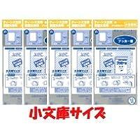 【ブッカー君】小文庫版サイズ 透明ブックカバー 5pack(1pack:10枚入り)