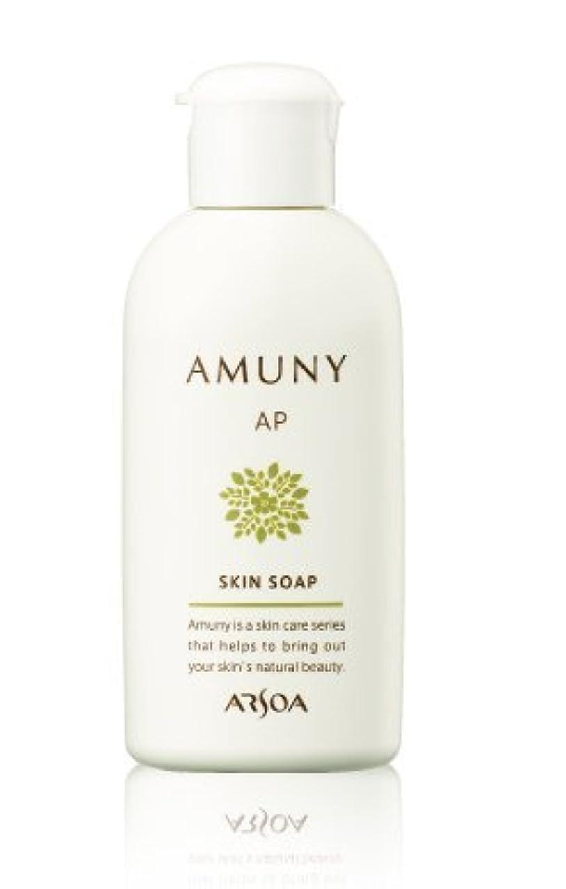 ピース豆支援ARSOA(アルソア) アムニー AP スキンソープ 60ml
